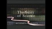 История на науката - еп.1 - Каквo е навън?