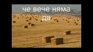 Xrispa - Mou Kanei Plaka O Theos(превод)