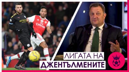 Какво очакваме от първите мачове във Висша Лига, Астън Вила - Шеф.Ю и Ман.Сити - Арсенал