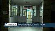 Нови противоепидемични мерки се въвеждат в лечебните заведения