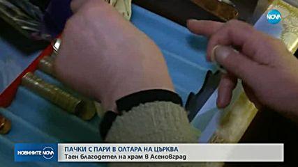 МИСТЕРИОЗНО ДАРЕНИЕ: Хиляди левове оставени в олтара на църква в Асеновград