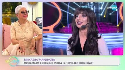 """Михаела Маринова - Победителят в снощния епизод на """"Като две капки вода"""" - """"На кафе"""" (20.04.2021)"""