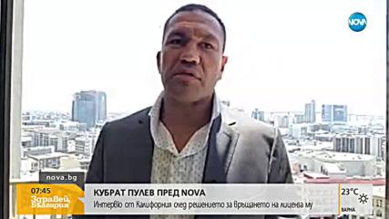Как Кубрат Пулев продължава напред след сагата с Джени Суши?