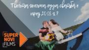Сватбени филми от Supernovi films | Промо