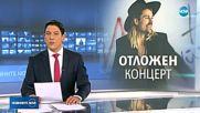 Концертът на Дейвид Гарет в София се отлага