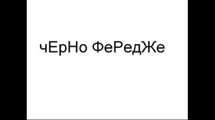 Черно Фередже - С Песен Трьгнало Щурче