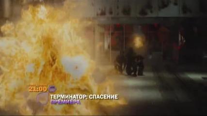 Терминатор спасение - трейлър