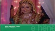 Bidaai - Най-успешния индийски сериал