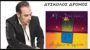 Notis Sfakianakis - Diskolos dromos - Нотис Сфакианакис - Трудни пътища