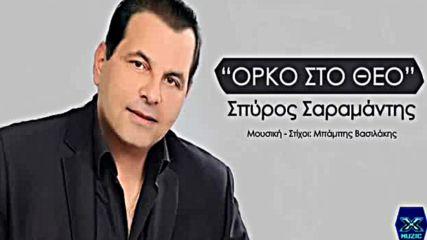 Спирос Сарамандис - Клетва към Бог - превод