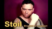 Stoil - Vtorata ti sashtvost 2013