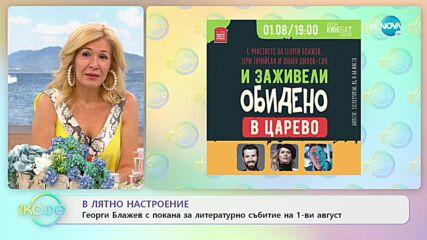 Георги Блажев с покана за литературно събитие на 1-ви август - На кафе (30.07.2021)