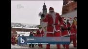 Маратон на Дядо Коледовци