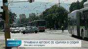 Трамвай и автобус се удариха в центъра на София