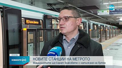 Влаковете между новите станции на метрото ще се движат автоматично