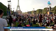 Франция е под зорка охрана, но забавлението не спира