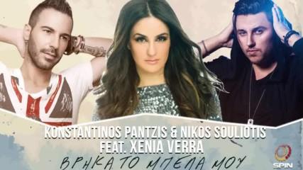 Бг Превод! Konstantinos Pantzis & Nikos Souliotis ft. Xenia Verra - Vrika to mpela mou (2016)