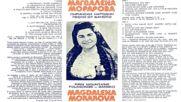 Магдалена Морарова - Пирински народни песни от Банско