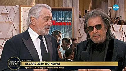 Робърт Де Ниро и Ал Пачино на червения килим