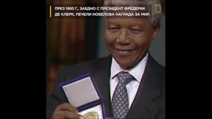 Годишнина от рождението на Нелсън Мандела