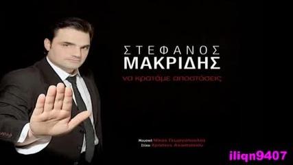 Stefanos Makridis - Ta Tetragwnika 2011