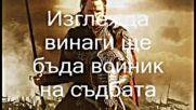 Превод Войник на Съдбата