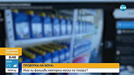ПРОВЕРКА НА NOVA: Има ли фалшиви моторни масла на пазара?