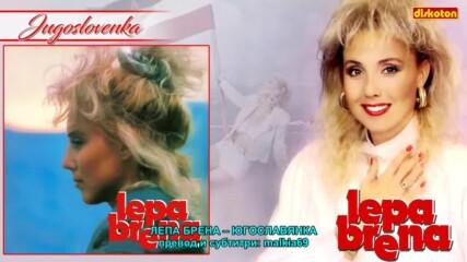 Lepa Brena - Jugoslovenka (hq) (bg sub)