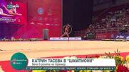 Катрин Тасева вече е в ролята на треньор