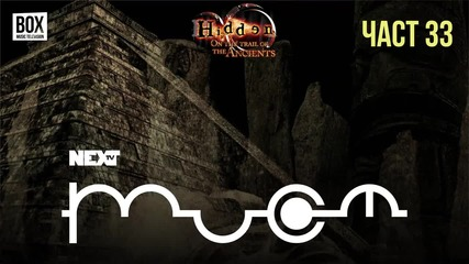 NEXTTV 053: Hidden: On the Trail of the Ancients (Част 33)