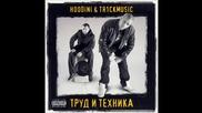 Hoodini & Tr1ckmusic - Хладилника feat. M.W.P. (Official Audio)