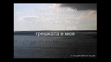 Linkin Park - Somewhere I Belong (превод)
