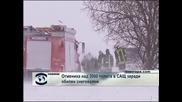 Сняг в южните щати, четирима души загинаха
