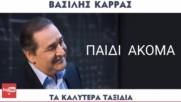 Василис Карас ► Още дете
