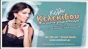 Kelli Kelekidoy - Mia nyxta gnoristikame