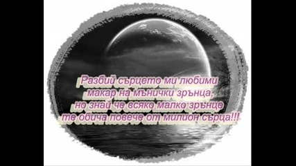 Спoмэнчеta I Яka Pэsнiчкa
