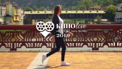 КИНОlove 2019