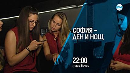 София - Ден и Нощ - тази вечер по NOVA (14.02.2019)