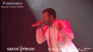 Giannis Ploutarxos ♫ Hit Live