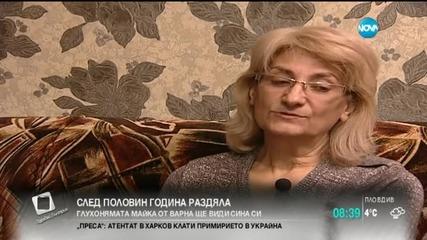 Глухонямата майка от Варна ще види сина си след половин година раздяла