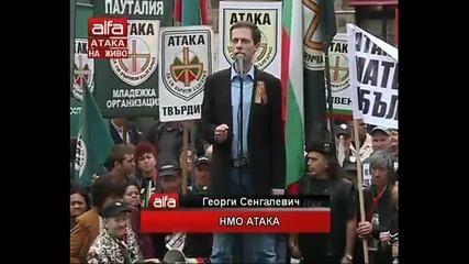 Митинг на Пп Атака пред президентството. Санкциите срещу Русия са санкции срещу България. 24.03.2014