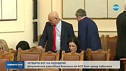 Депутатите разискваха внесения от БСП вот срещу кабинета