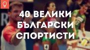 40 Велики Български Спортисти Част 2