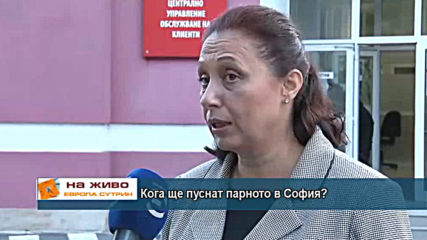 Кога ще пуснат парното в София?