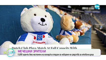 "Мечешки зрители: 15,000 играчки на стадион за набиране на средства - ""На кафе"" (30.10.2020)"
