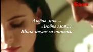 Любов Моя! _ Gipsy King - Amor Mio _ Превод _