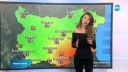 Прогноза за времето (30.09.2020 - централна емисия)
