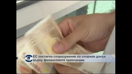 ЕС постигна споразумение по спорния данък върху финансовите трансакции