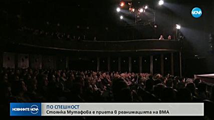 Стоянка Мутафова е приета в реанимацията на ВМА