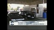България отговаря на изискванията за опазване на сухопътните граници на Шенген